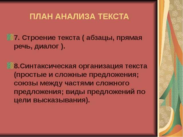 ПЛАН АНАЛИЗА ТЕКСТА 7. Строение текста ( абзацы, прямая речь, диалог ). 8.Син...