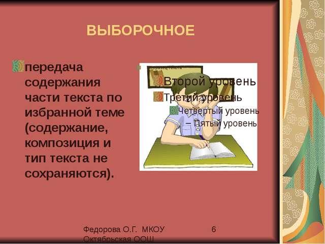 Федорова О.Г. МКОУ Октябрьская ООШ ВЫБОРОЧНОЕ передача содержания части текст...