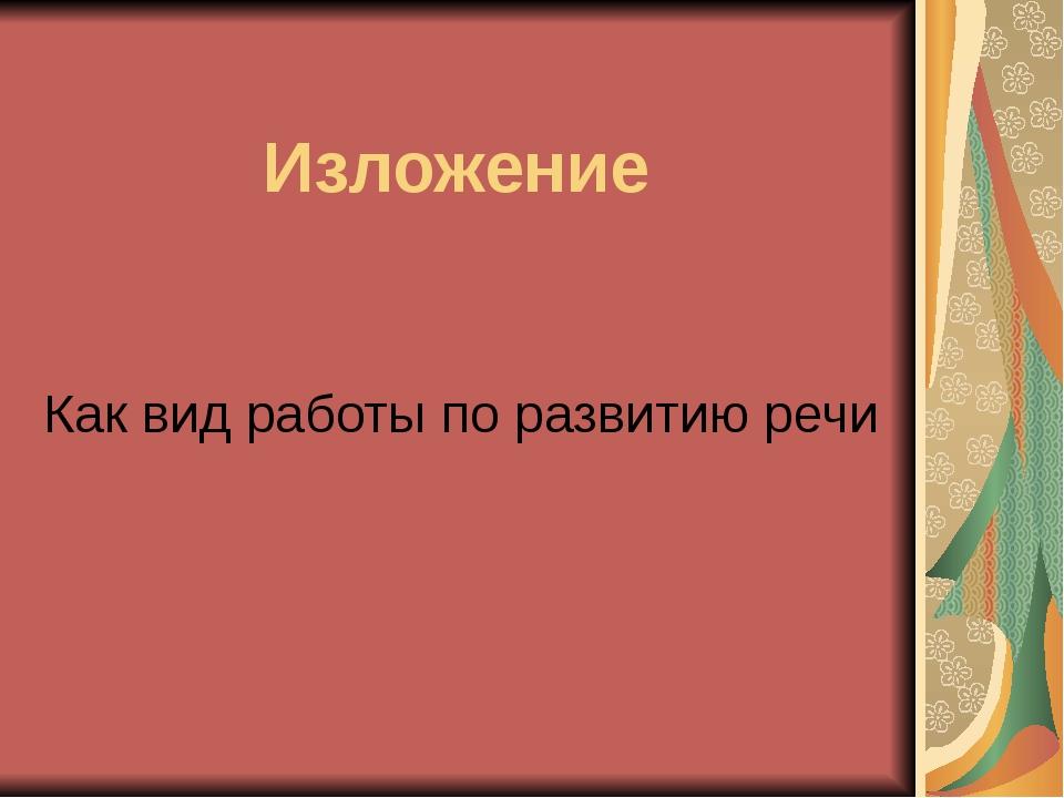 Федорова О.Г. МКОУ Октябрьская ООШ Изложение Как вид работы по развитию речи