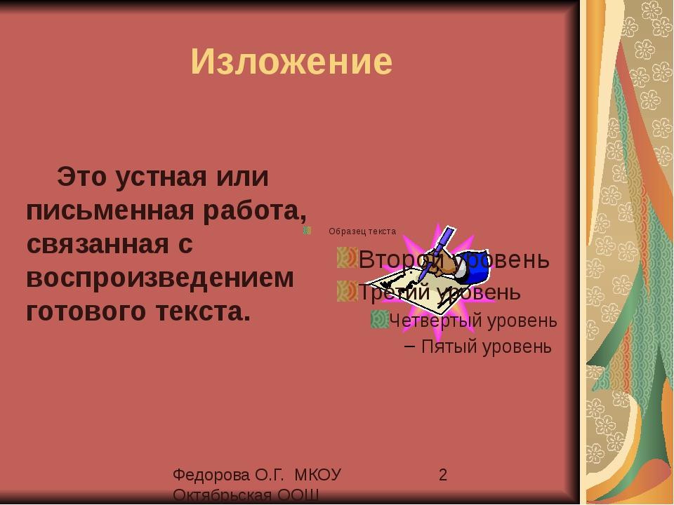 Федорова О.Г. МКОУ Октябрьская ООШ Изложение Это устная или письменная работа...