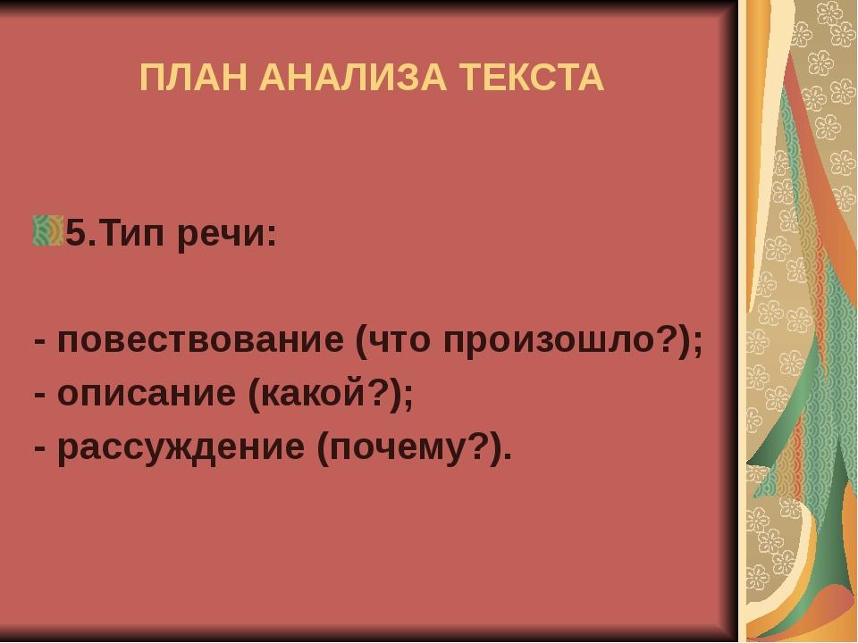 ПЛАН АНАЛИЗА ТЕКСТА 5.Тип речи: - повествование (что произошло?); - описание...