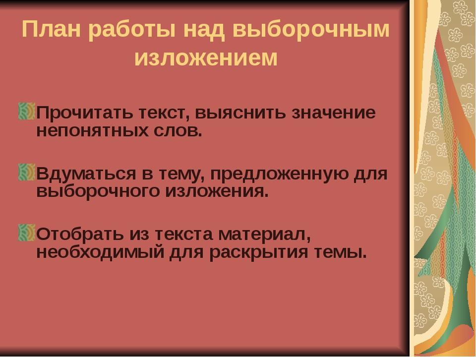 Федорова О.Г. МКОУ Октябрьская ООШ План работы над выборочным изложением Проч...