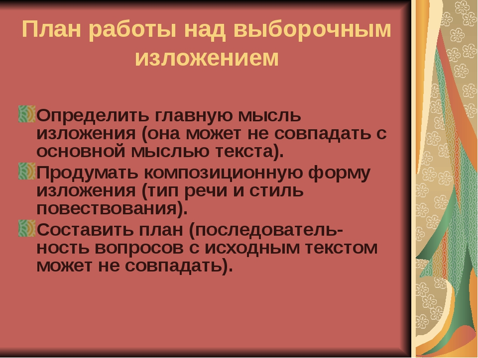 План работы над выборочным изложением Определить главную мысль изложения (она...
