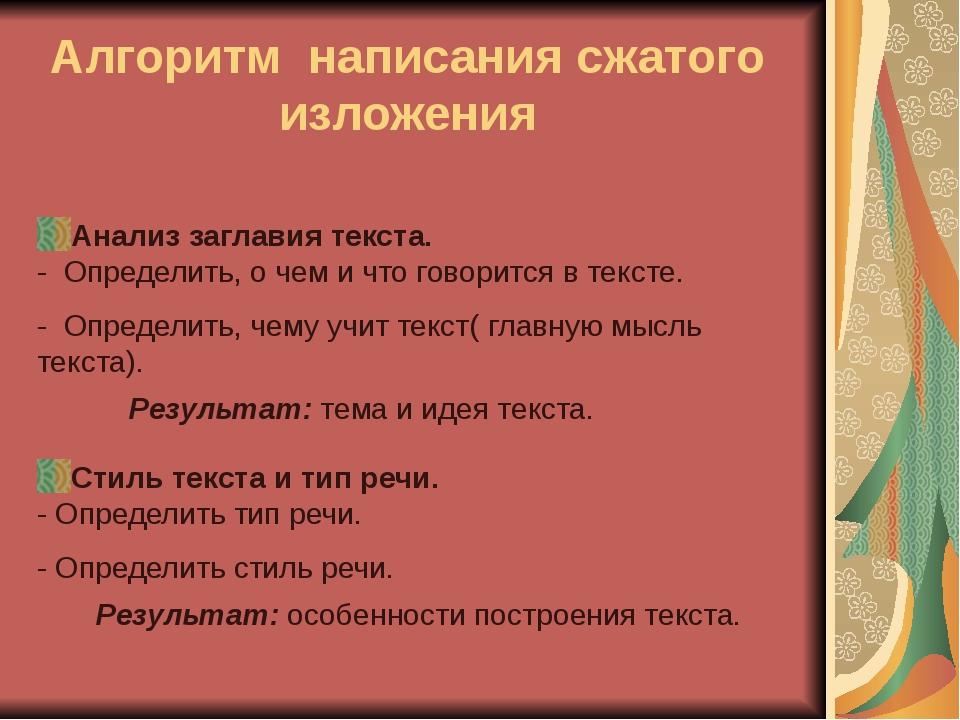 Федорова О.Г. МКОУ Октябрьская ООШ Алгоритм написания сжатого изложения Анали...