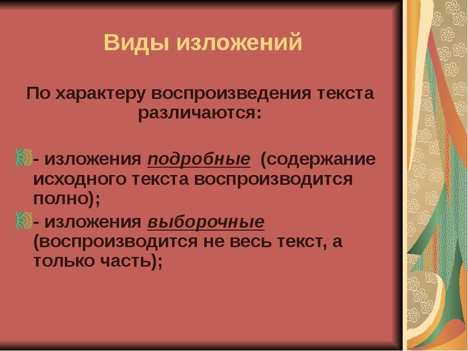 Федорова О.Г. МКОУ Октябрьская ООШ Виды изложений По характеру воспроизведени...