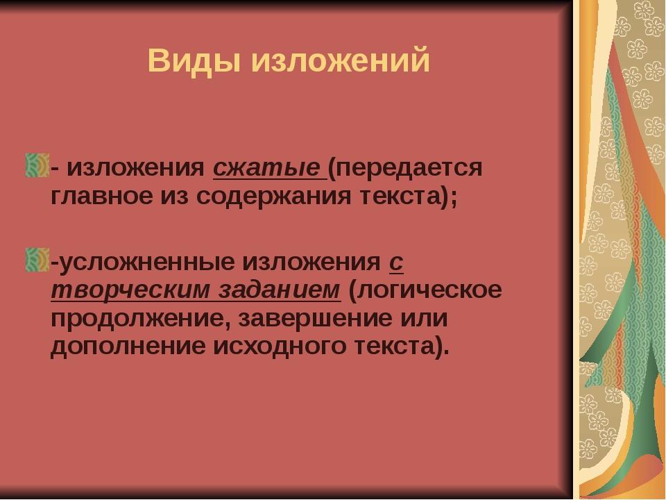 Виды изложений - изложения сжатые (передается главное из содержания текста);...