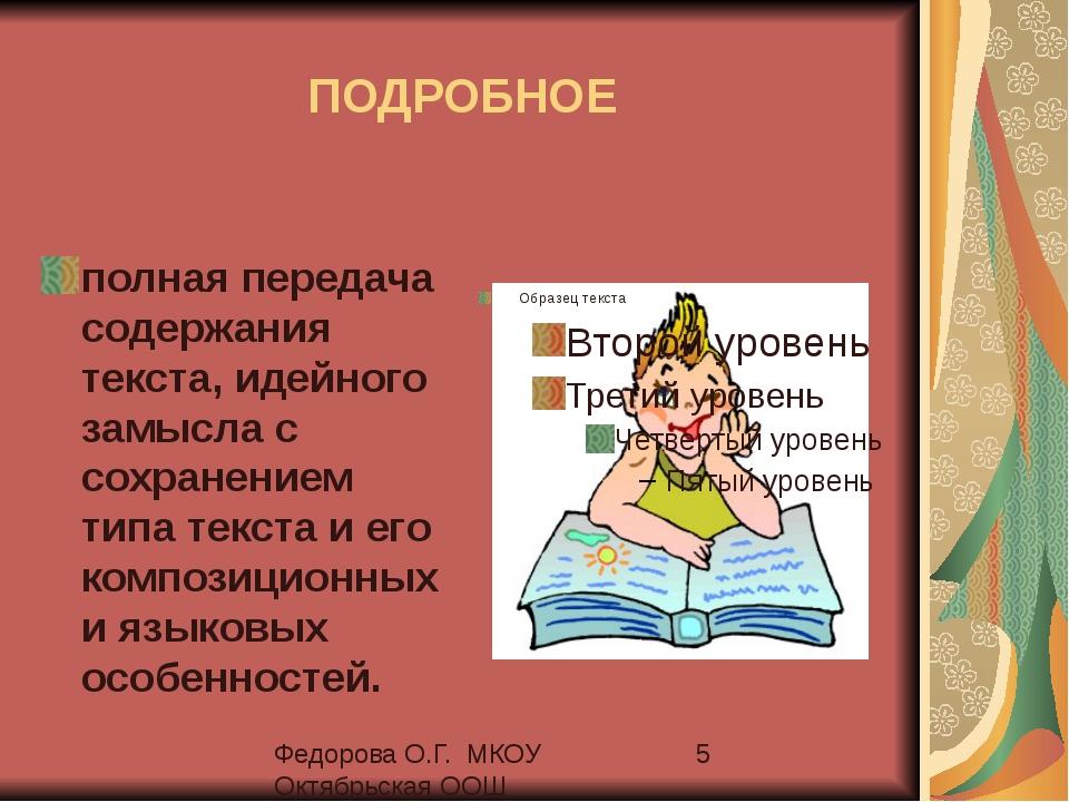 Федорова О.Г. МКОУ Октябрьская ООШ ПОДРОБНОЕ полная передача содержания текст...