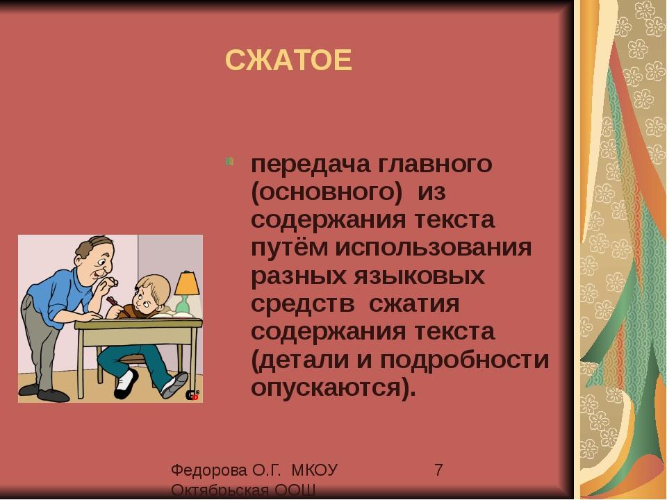 Федорова О.Г. МКОУ Октябрьская ООШ СЖАТОЕ передача главного (основного) из со...
