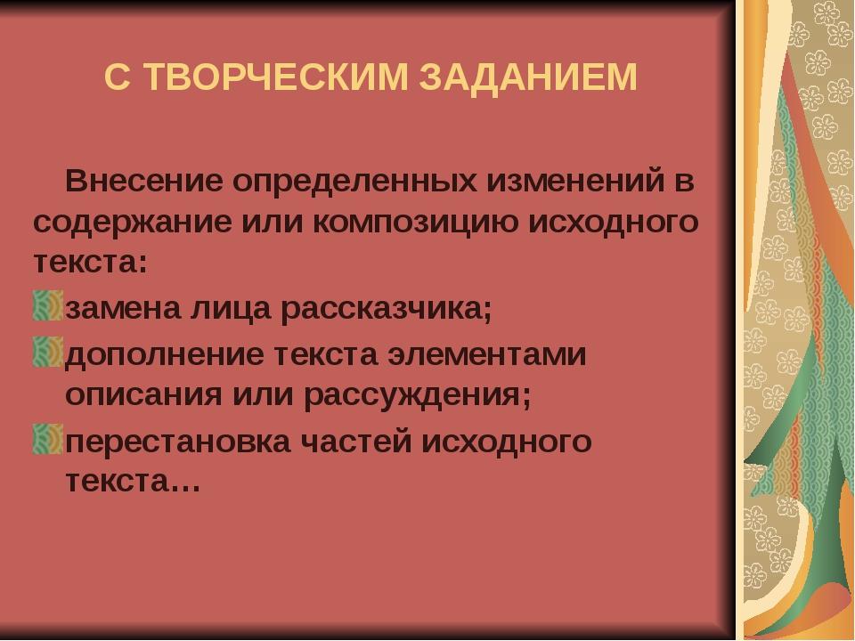 Федорова О.Г. МКОУ Октябрьская ООШ С ТВОРЧЕСКИМ ЗАДАНИЕМ Внесение определенны...