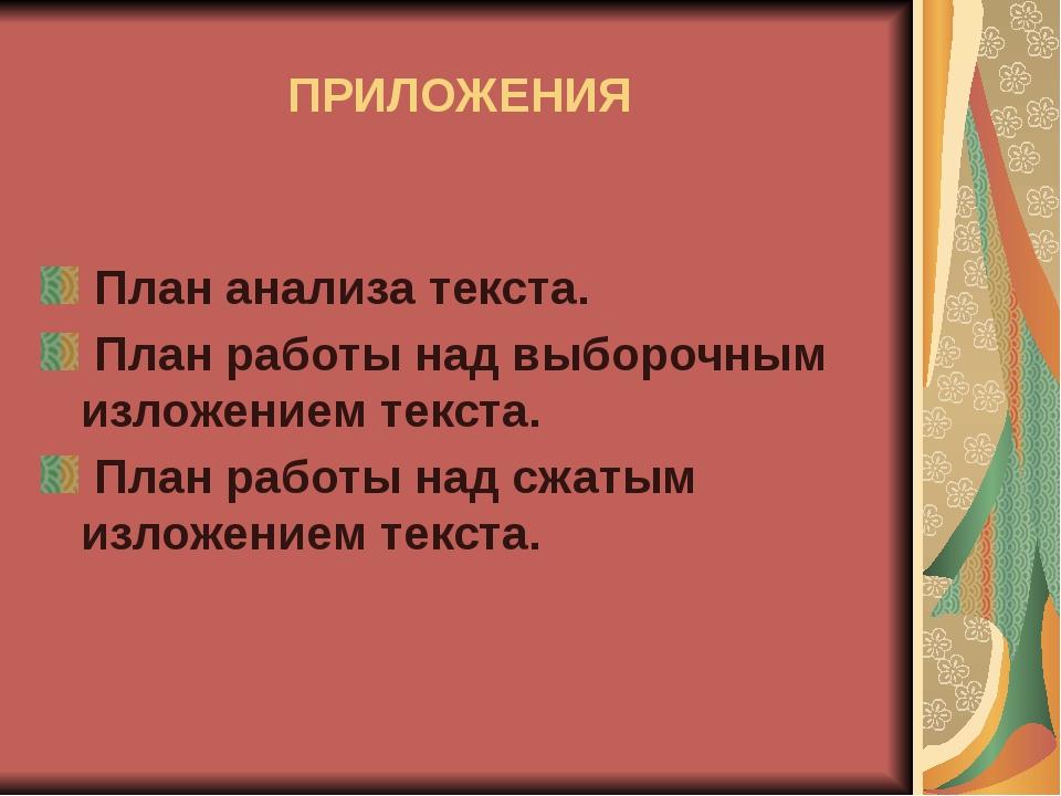 Федорова О.Г. МКОУ Октябрьская ООШ ПРИЛОЖЕНИЯ План анализа текста. План работ...