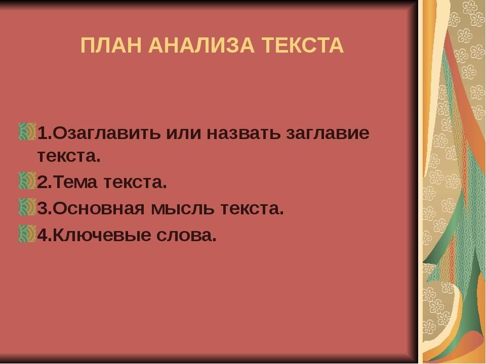 Федорова О.Г. МКОУ Октябрьская ООШ ПЛАН АНАЛИЗА ТЕКСТА 1.Озаглавить или назва...
