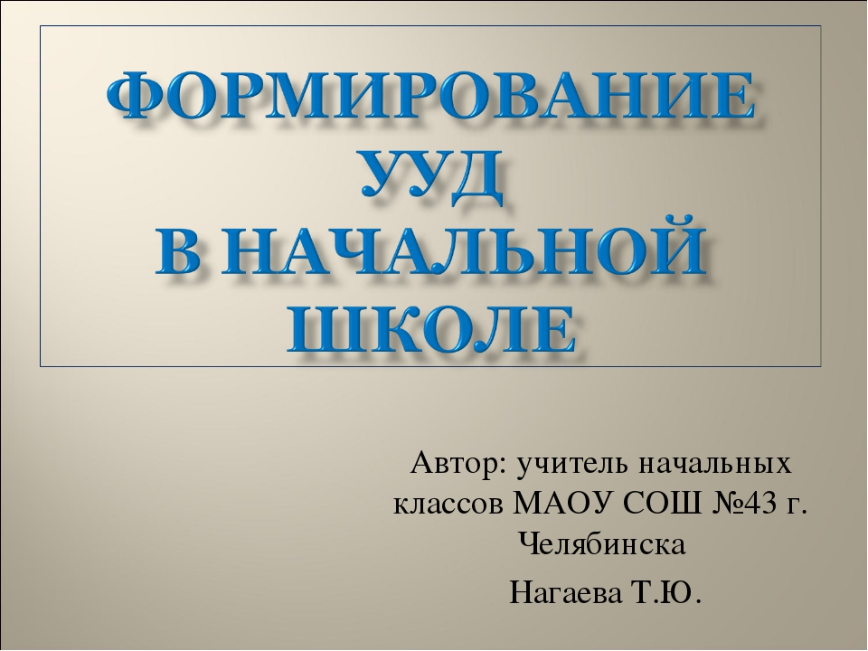 Автор: учитель начальных классов МАОУ СОШ №43 г. Челябинска Нагаева Т.Ю.