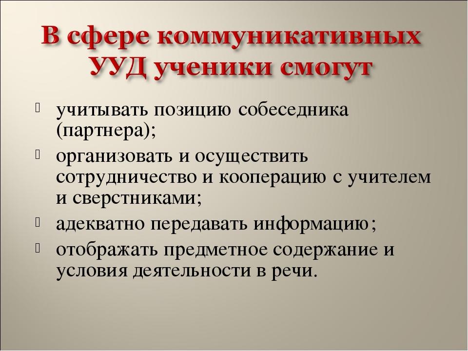 учитывать позицию собеседника (партнера); организовать и осуществить сотрудни...