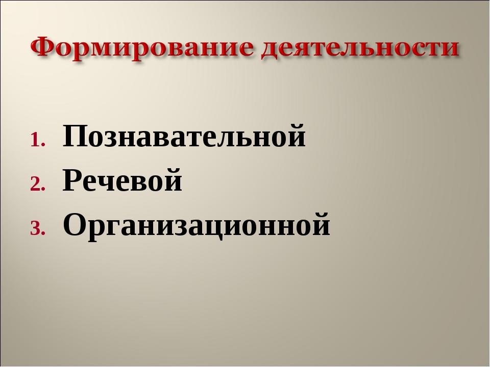 Познавательной Речевой Организационной