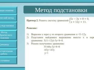 Метод подстановки Основные понятия Метод подстановки Метод алгебраического с