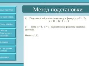 Метод алгебраического сложения Основные понятия Метод подстановки Метод алге
