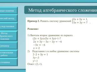 Тренажер Решение Ответ Основные понятия Метод подстановки Метод алгебраическ