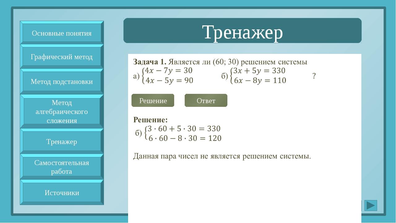 Тренажер Решение Ответ Основные понятия Метод подстановки Метод алгебраическ...