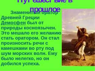 Путешествие в прошлое Знаменитый оратор Древней Греции Демосфен был от приро