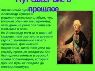 Путешествие в прошлое Знаменитый русский полководец Александр Суворов родился