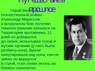 Путешествие в прошлое Герой Великой Отечественной войны Александр Маресьев в