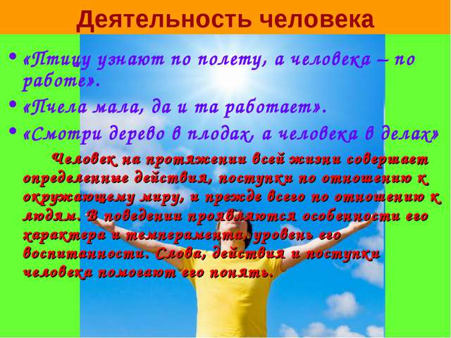 Деятельность человека «Птицу узнают по полету, а человека – по работе». «Пчел...