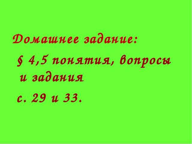 Домашнее задание: § 4,5 понятия, вопросы и задания с. 29 и 33.