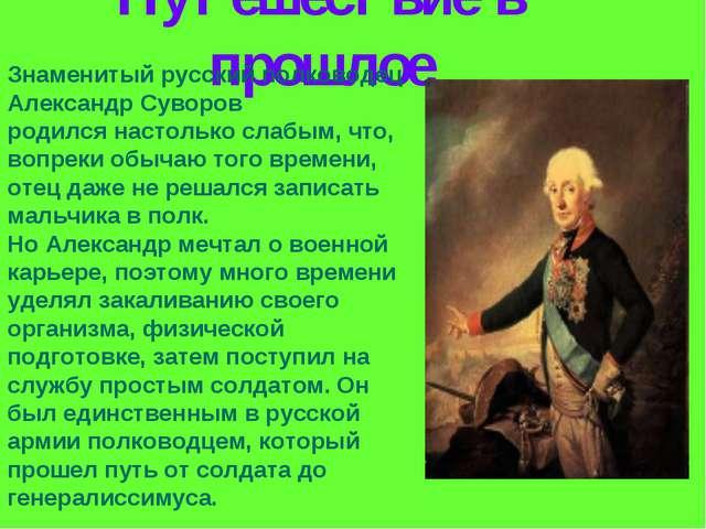 Путешествие в прошлое Знаменитый русский полководец Александр Суворов родился...