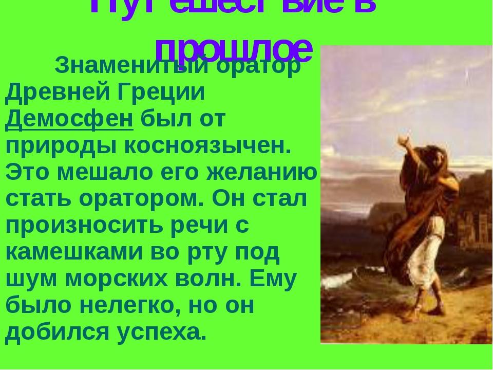 Путешествие в прошлое Знаменитый оратор Древней Греции Демосфен был от приро...