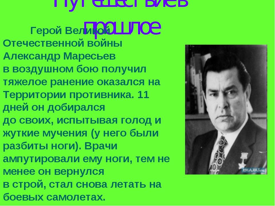 Путешествие в прошлое Герой Великой Отечественной войны Александр Маресьев в...