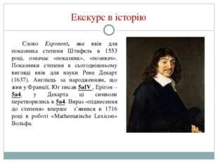 Екскурс в історію Слово Exponent, яке ввів для показника степеня Штифель в 1