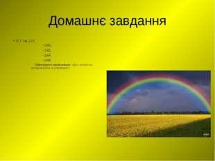 Домашнє завдання П.7 № 237, 240, 242, 244, 248 Підготувати повідомлення: «Д