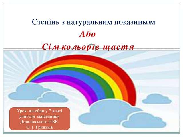 Або Сім кольорів щастя Степінь з натуральним показником Урок алгебри у 7 клас...