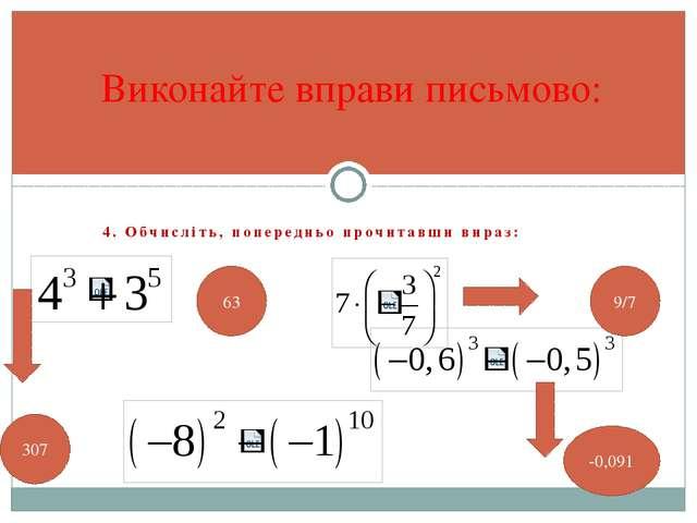 Виконайте вправи письмово: 4. Обчисліть, попередньо прочитавши вираз: 307 63...