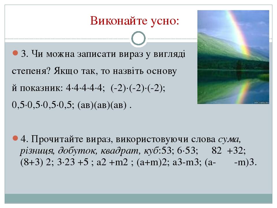 Виконайте усно: 3. Чи можна записати вираз у вигляді степеня? Якщо так, то на...