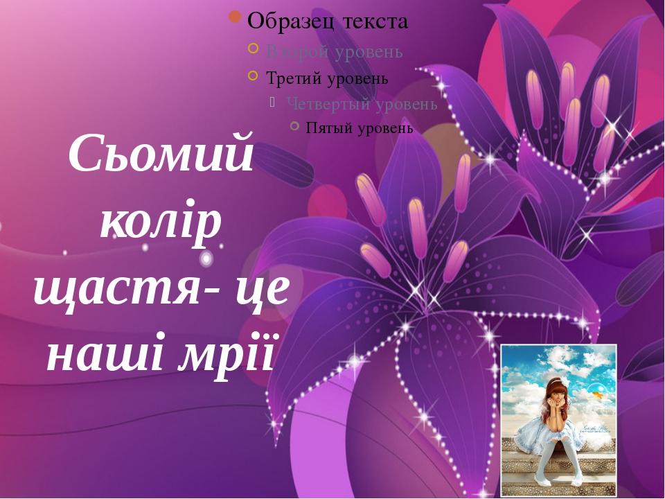 Сьомий колір щастя- це наші мрії