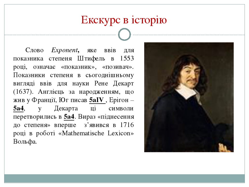 Екскурс в історію Слово Exponent, яке ввів для показника степеня Штифель в 1...