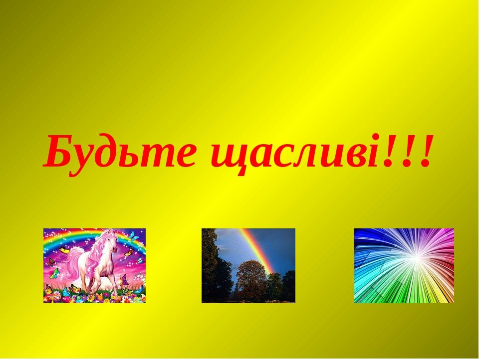 Будьте щасливі!!!