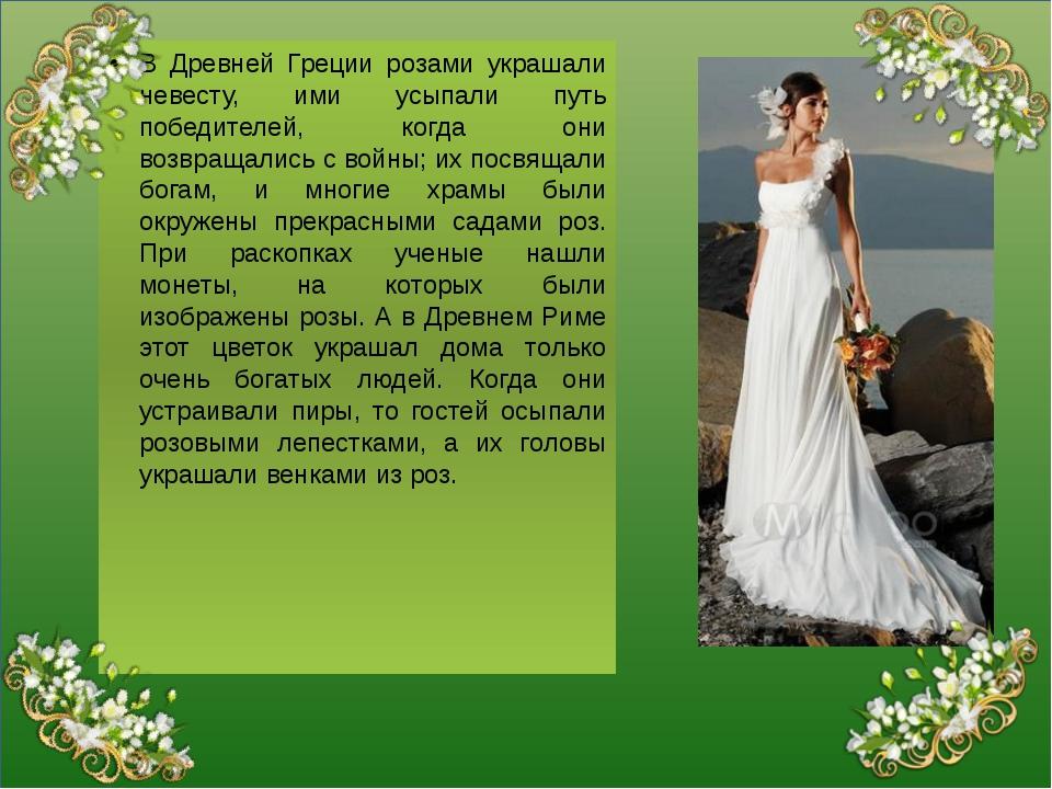 В Древней Греции розами украшали невесту, ими усыпали путь победителей, когд...