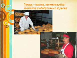 Пекарь – мастер, занимающийся выпечкой хлебобулочных изделий Free Powerpoint