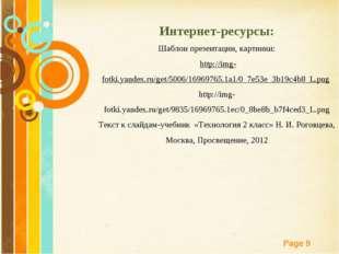 Интернет-ресурсы: Шаблон презентации, картинки: http://img-fotki.yandex.ru/ge