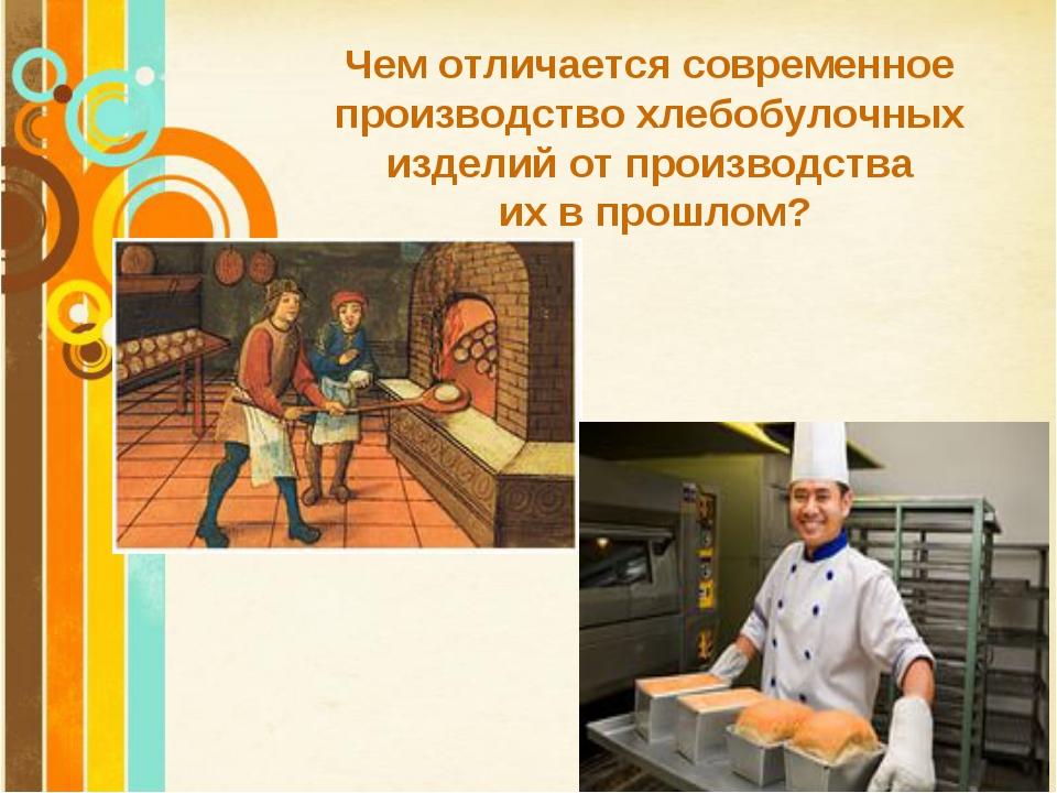 Чем отличается современное производство хлебобулочных изделий от производства...