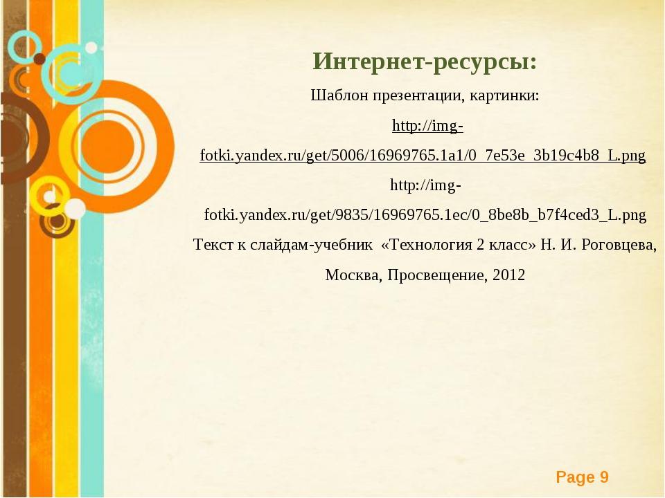 Интернет-ресурсы: Шаблон презентации, картинки: http://img-fotki.yandex.ru/ge...