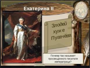 Екатерина II Злодей хуже Пугачёва Почему так называет просвещенного писателя