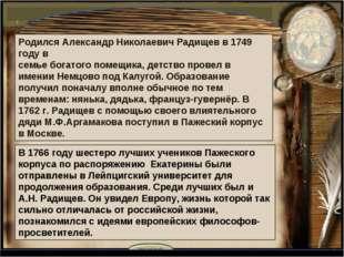 В 1766 году шестеро лучших учеников Пажеского корпуса по распоряжению Екатери
