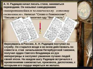 А. Н. Радищев начал писать стихи, заниматься переводами. Он называл самодержа