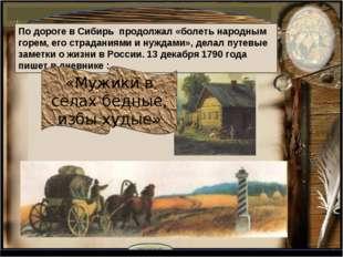 По дороге в Сибирь продолжал «болеть народным горем, его страданиями и нуждам