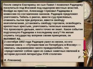 После смерти Екатерины ее сын Павел I позволил Радищеву поселиться под Москво