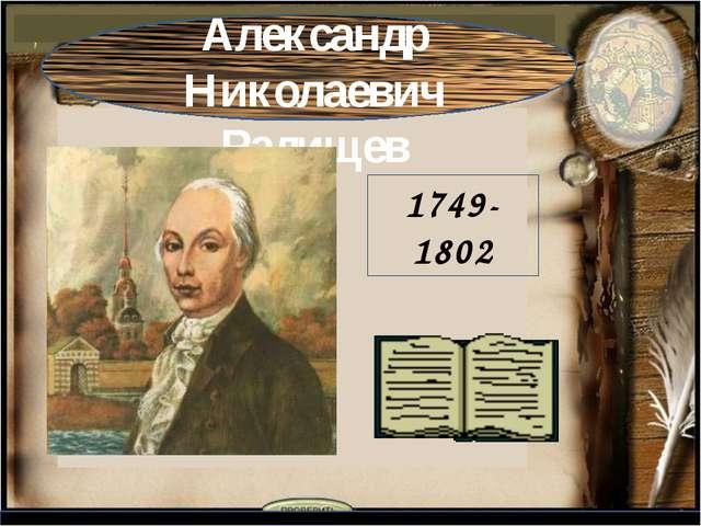 Александр Николаевич Радищев 1749-1802