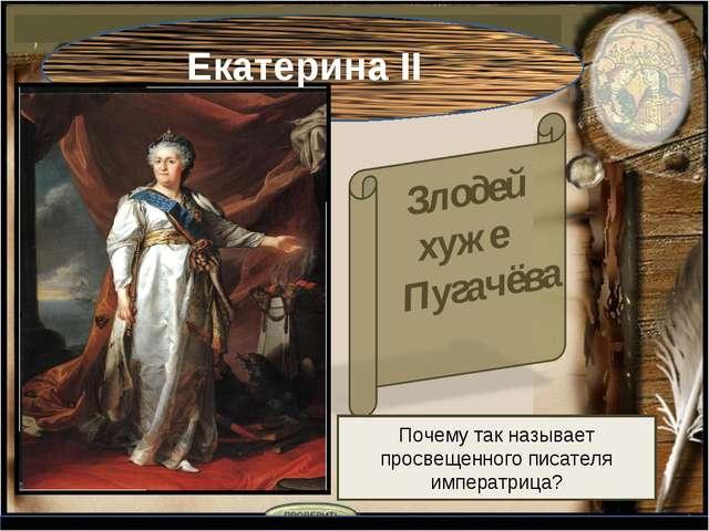 Екатерина II Злодей хуже Пугачёва Почему так называет просвещенного писателя...